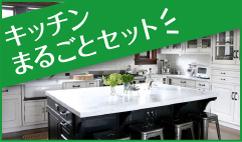 キッチン丸ごとセット
