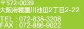 〒572-0039 大阪府寝屋川市池田2丁目2-22 カーサフィリーチェ II 203 TEL/FAX 072-838-3208