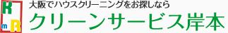 大阪でハウスクリーニングをお探しなら クリーンサービス岸本