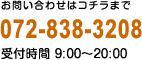 お問い合わせはコチラまで 072-838-3208 受付時間 9:00?20:00